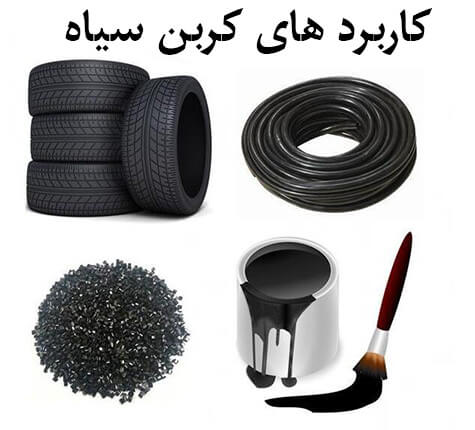 کاربرد کربن سیاه