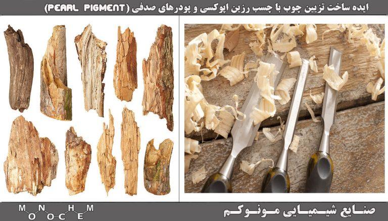 آموزش ساخت دکوری با چوب و چسب رزین اپوکسی و پودر صدفی