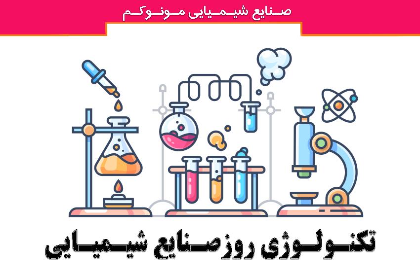 جدیدترین مقالات صنعت صنایع شیمیایی